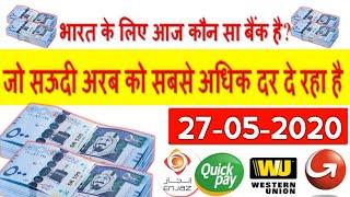 SAUDI RIYAL INDIAN RUPEES, SAUDI RIYAL RATE, SAUDI RIYAL RATE TODAY, 27 May 2020,
