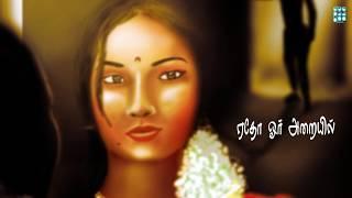Yedho oar Arayil -(Full Song)- Gautham Menon   Karthik   Chinmayi   DooPaaDoo