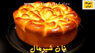 نـان شیـرمال از آشپزخانه خوراک ایرانی- پخت نون پفکی و شیرین شیرمال |Persian Shirmaal Bread