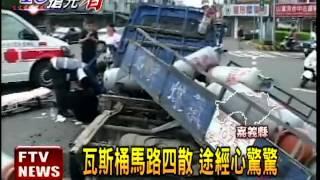 車禍瓦斯桶馬路四散 驚險急撒水-民視新聞