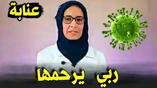عنابة .. آخر فيديو لطبيبة بوطويل راضية التي توفية متأثرة بالكورونا