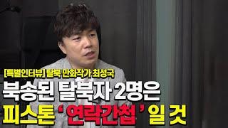 유엔까지 조사 나섰는데 한국은 무관심한 탈북자 2명 북송 사건(탈북 만화가 최성국 인터뷰)