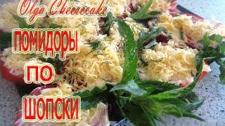 Помидоры по шопськи . шопський салат