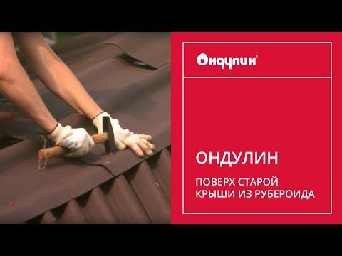 видео: ОНДУЛИН поверх старой крыши из рубероида