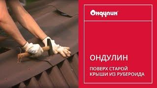 видео Кровля из ондулина: как покрыть крышу ондулином своими руками