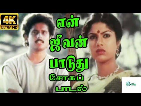 En Jeevan Paduthu ||என்...