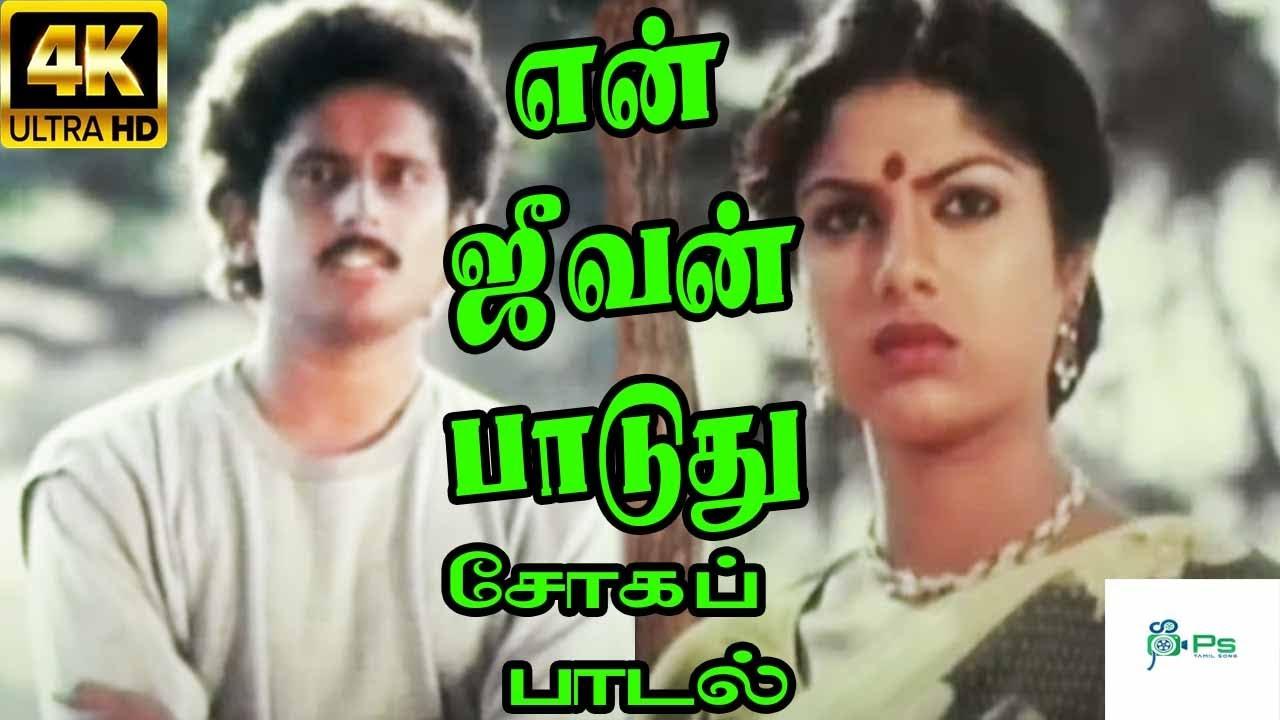 En Jeevan Paduthu Mp3 Song Tamil