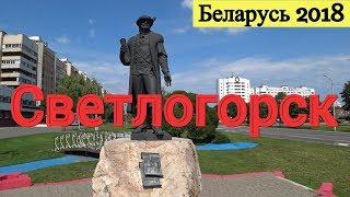 Как живут в Светлогорске. Беларусь 2018