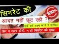 सिगरेट नहीं छूट रही तो इन्हे करें अपने खाने मे शामिल -न होगी तलब न रहेगी आदत 100% सटीक |Hindi