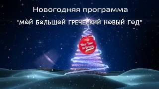 Новый год-2017 в Греции(Наш сайт:http://www.activemice.ru/ Канал:https://www.youtube.com/user/activemiceru ..., 2016-10-06T10:17:24.000Z)