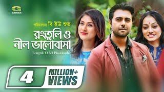 Rongtuli O Nil Bhalobasha   Eid Telefilm 2017   Apurba   Mehazabien   Orsha