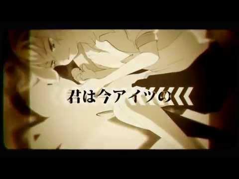 Download 【鏡音レン】君を奪いたくて PV English & romaji subs