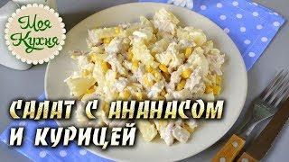 Салат с ананасом и курицей. Традиционный и горячо любимый всей нашей семьей!