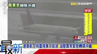 最新》達美航空桃園飛東京航班 油壓異常緊急轉降沖繩