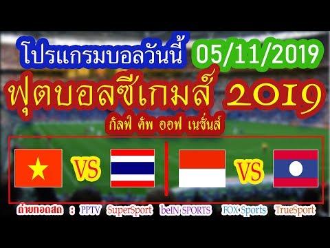 โปรแกรมบอลวันนี้ ไทย พบ เวียตนาม ซีเกมส์ 2019 / กัลฟ์ คัพ ออฟ เนชั่นส์ l 05/12/2019 l