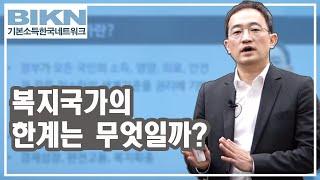 [온라인 기본소득학교] 3부 2강 복지국가의 한계는 무…