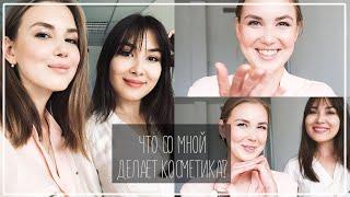 ЧТО СО МНОЙ ДЕЛАЕТ КОСМЕТИКА, Этичный Местный Бренд KM Cosmetics || Alyona Burdina