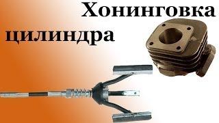 СВОИМИ РУКАМИ: Хонинговка цилиндра