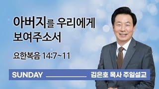 [오륜교회 김은호 목사 주일설교] 아버지를 우리에게 보여주소서 2021-07-11