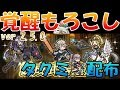 【FEH#460】真モロコシ&タクミ配布!ver. 2.5.0情報について【Fire Emblem Heroes  FEヒーローズ】