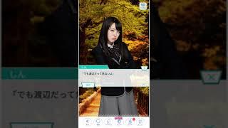 乃木恋渡辺みり愛の彼氏ストーリー23.