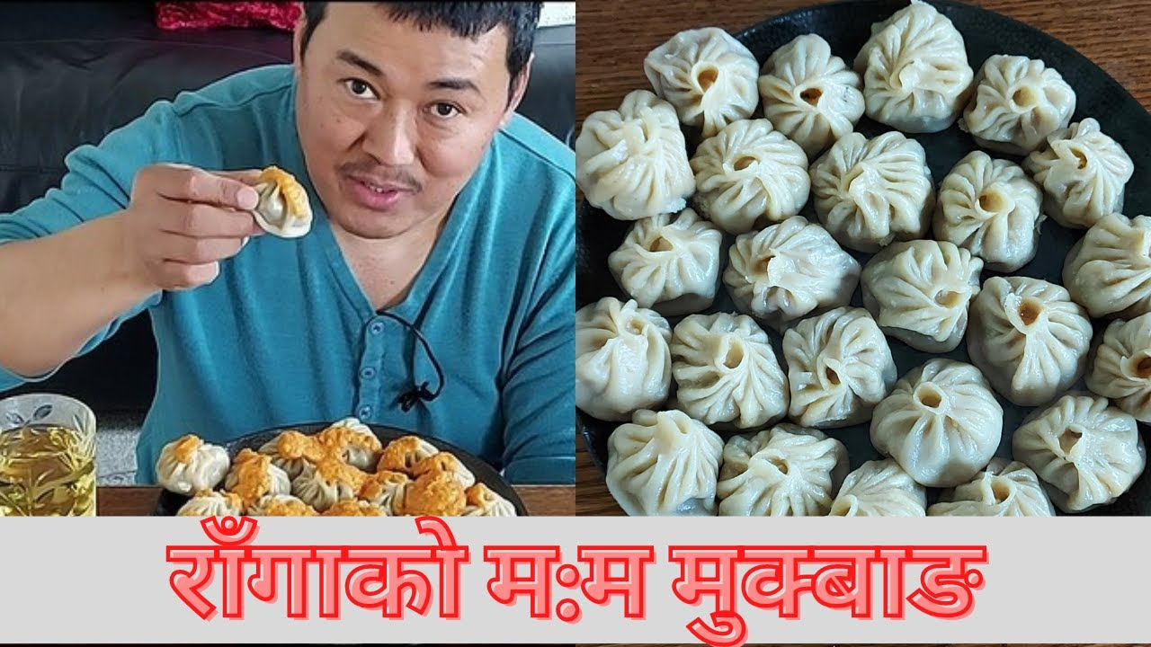 Download Buff MoMo Mukbang.  राँगाको मासुको म:म मुक्बाङ। म:म पकाउने नयाँ भाँडाको उद्घाटन गरियो।