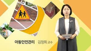 OT 아동안전관리 김정희 3