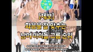 [my rank] 화음을 잘 맞추는 남여 아이돌 그룹 순위