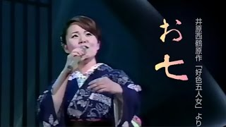島津亜矢 ★好色五人女より「お七」