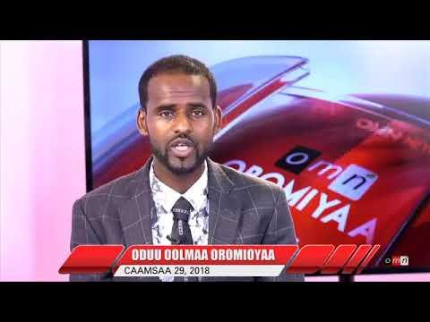 OMN: ODUU OOLMAA OROMIYAA (CAAMSAA 29, 2018)