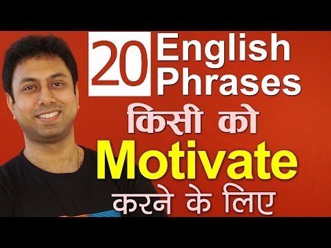 Learn 20 English Phrases With Meaning In Hindi | How to Motivate, Encourage & Support People | Awal Mp3