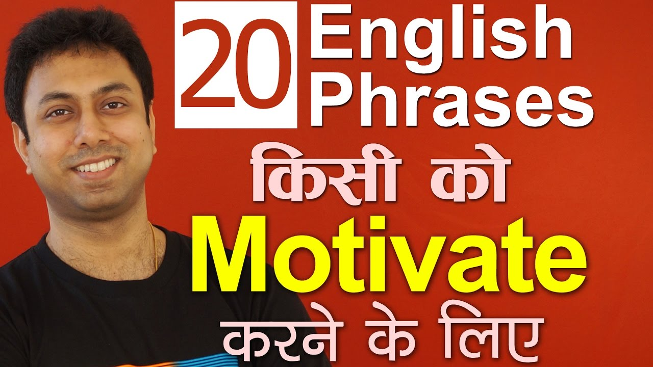 Learn 20 English Phrases With Meaning In Hindi | How to Motivate, Encourage  & Support People | Awal