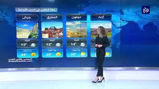 النشرة الجوية الأردنية من رؤيا 30-10-2019 | Jordan Weather