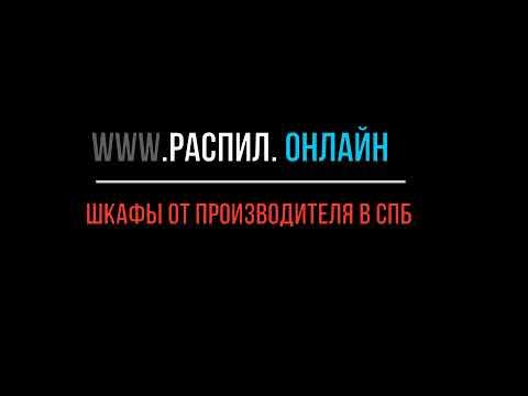 Производство мебели в СПб