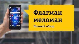 Смартфон HTC U11 - Революционный способ управления телефоном. Обзор и отзыв от НОУ-ХАУ.