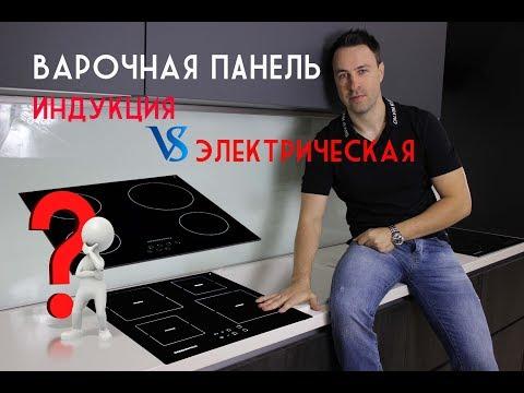 Индукционная плита или электрическая. Какую плиту выбрать