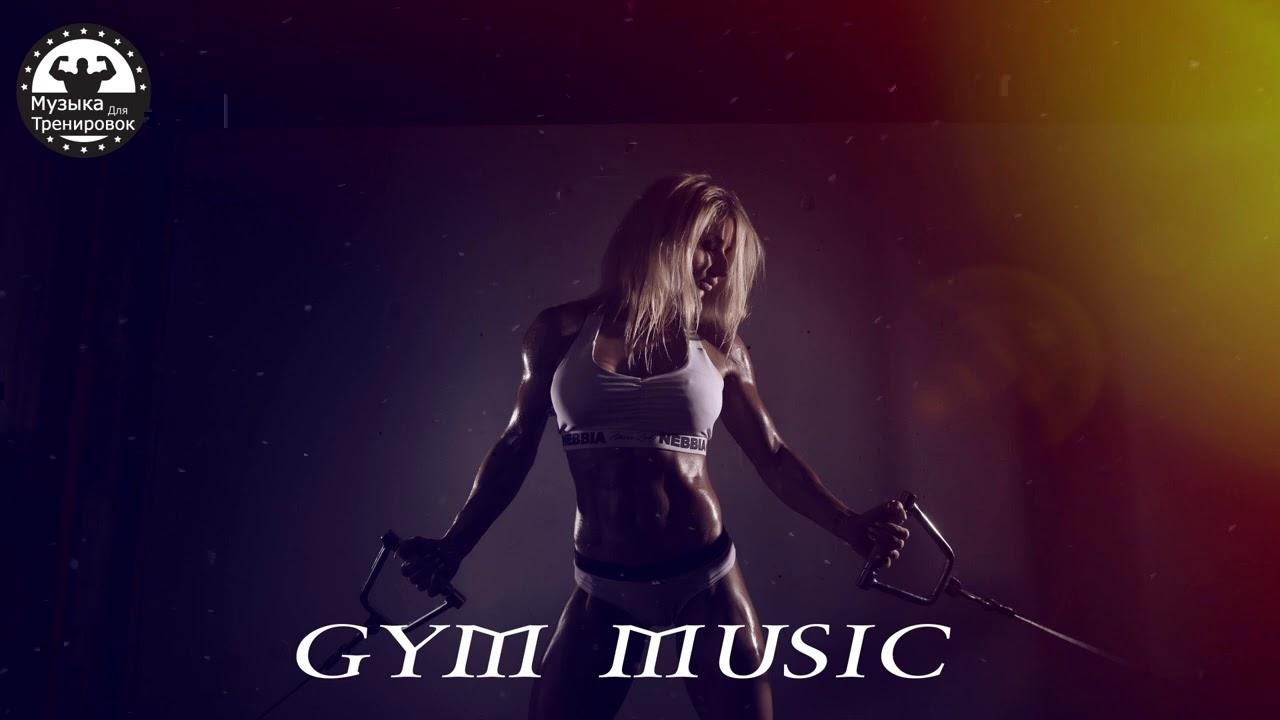 Шикараная Музыка для Тренировок Mix 2020 ★ Тренажерный Зал Тренировки Мотивация Музыка 0★ EDM MIX