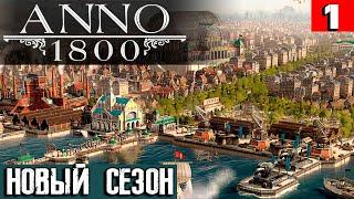 Anno 1800 - новое прохождение на максимальной сложности в режиме песочницы со всеми DLC #1