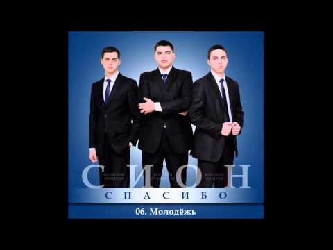 Приветственная - Группа Сион Молдова - полная версия