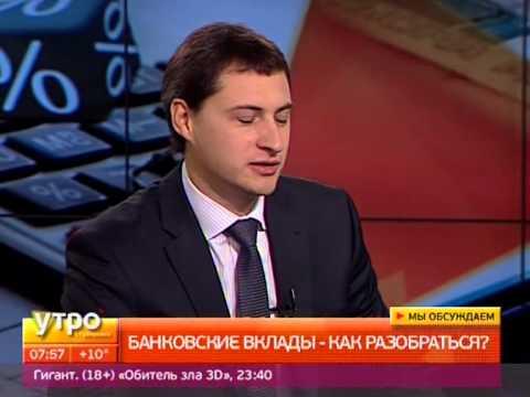 Вклад в банке в Москве, лучшие банковские вклады и