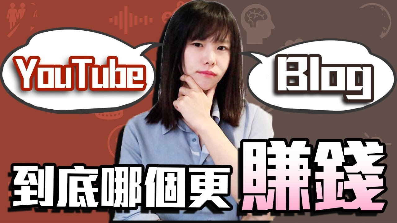 【自媒體能賺大錢?!】那到底YouTube好賺還是寫部落格好賺? - YouTube