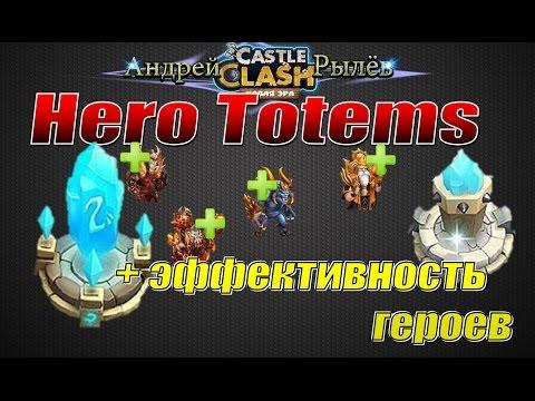 Битва Замков, Тотемы, эффективность героев, Hero Totems