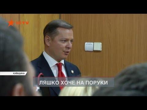 Суд над Олегом Ляшком. Як покарали головного радикала за розірвану сорочку Андрія Геруса