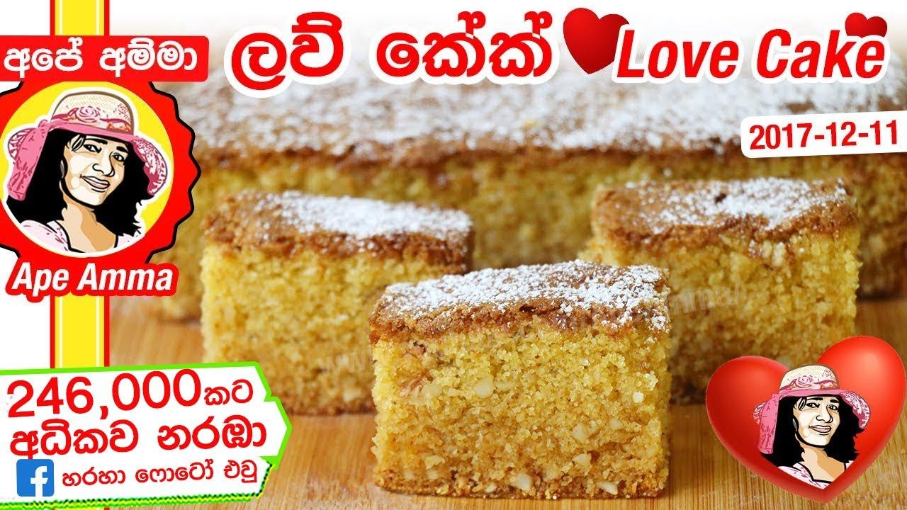 Cake Recipes In Sinhala Video: ලව් කේක් Sri Lankan Love Cake Recipe (ɪ) (English Sub) By