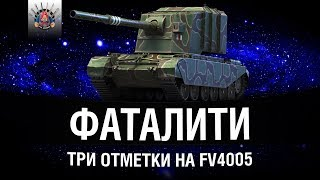 ОСТАЛОСЬ 2,5% - ТРИ ОТМЕТКИ НА FV4005 #3
