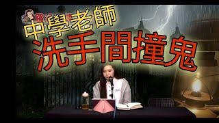 羅泳嫻靈異村20201022老師廁所撞鬼EP192A