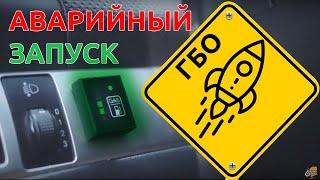 Аварийный запуск ГБО Digitronic / STAG