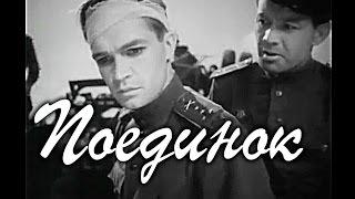 Поединок 1944 (фильм полный)