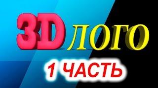 Sony Vegas Pro 13 как сделать 3D логотип 1 часть(Sony Vegas Pro 13 как сделать 3D логотип 1 часть https://www.youtube.com/watch?v=YAWZT11dpQM В этом уроке в 1 части я показал как подготов..., 2016-08-27T16:16:07.000Z)