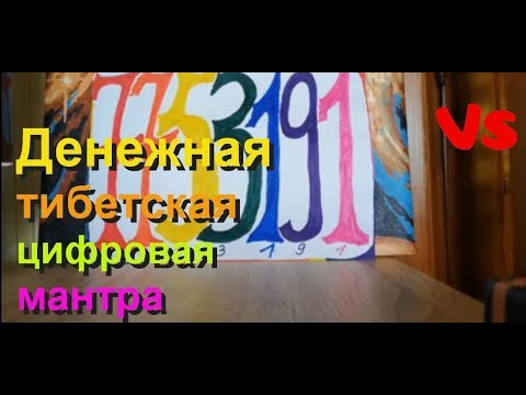 Денежная тибетская цифровая мантра 7753191. Мантра изобилия и богатства.